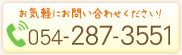 電話番号0542873551