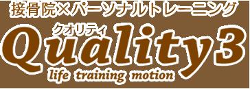 接骨院×パーソナルトレーニングQuality3