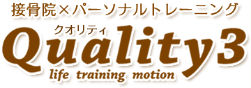 接骨院×パーソナルトレーニング Qualty3