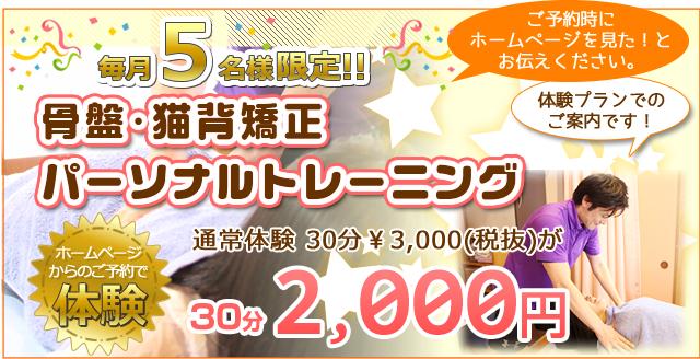 毎月5名様限定 骨盤・猫背矯正パーソナルトレーニング初回30分2000円