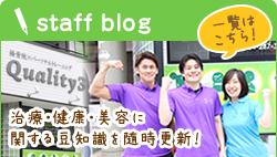 スタッフブログ 治療・健康・美容に関する豆知識を随時更新!