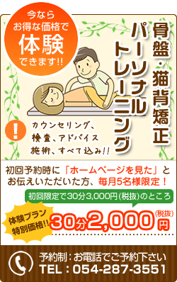 骨盤・猫背矯正 パーソナルトレーニング ホームページを見たで毎月5名様30分3000円のところ、30分2000円