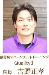 接骨院×パーソナルトレーニングQuality3 院長 吉野正孝
