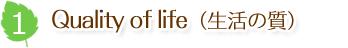 Quality of life(生活の質)